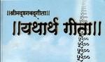 Order Shrimad Bhagavad Gita Yatharth Geeta Book for FREE