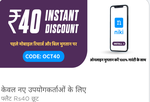 Niki flat Rs40 discount (New users)