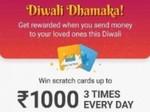 PhonePe Diwali Dhamaka: Earn Rs. 15 - Rs. 3000 Daily [ All Users ]
