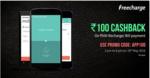 APP100 Offer 100 cashback on 500