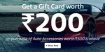 Flipkart : Get Rs.200 Gift card on purchase of Auto Accessories