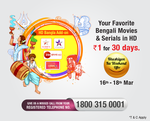 Videocon d2h Khushiyon Ka Weekend Offer : HD Bangla/Bengali movies and Serials in HD at Re. 1 for 30 days