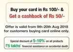 Apply For Patanjali Loyalty Card & Get Rs. 5 Lakh Accidental Insurance + extra Rs 50 cashback